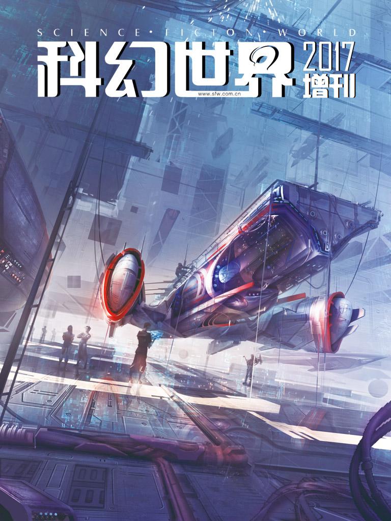 科幻世界·2017年增刊