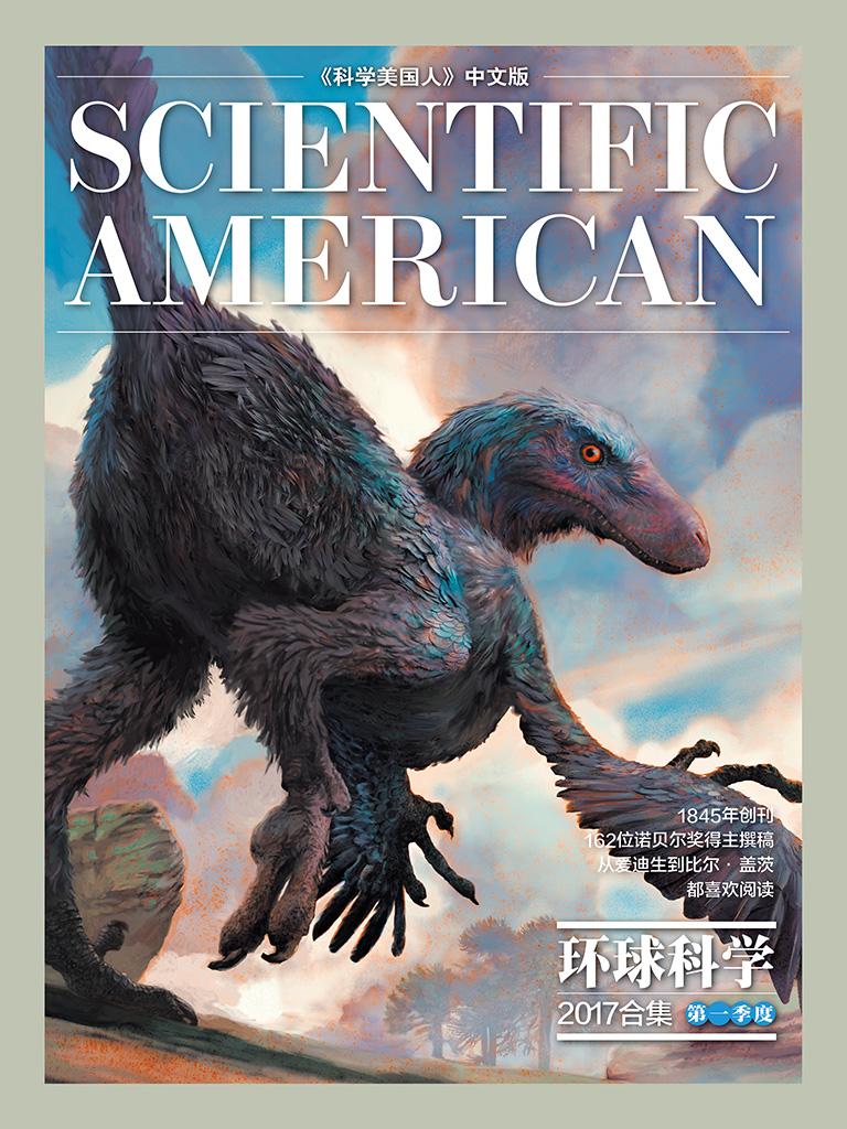 环球科学·2017年第一季度合集