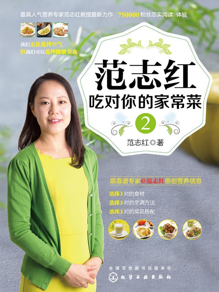 范志红吃对你的家常菜 2