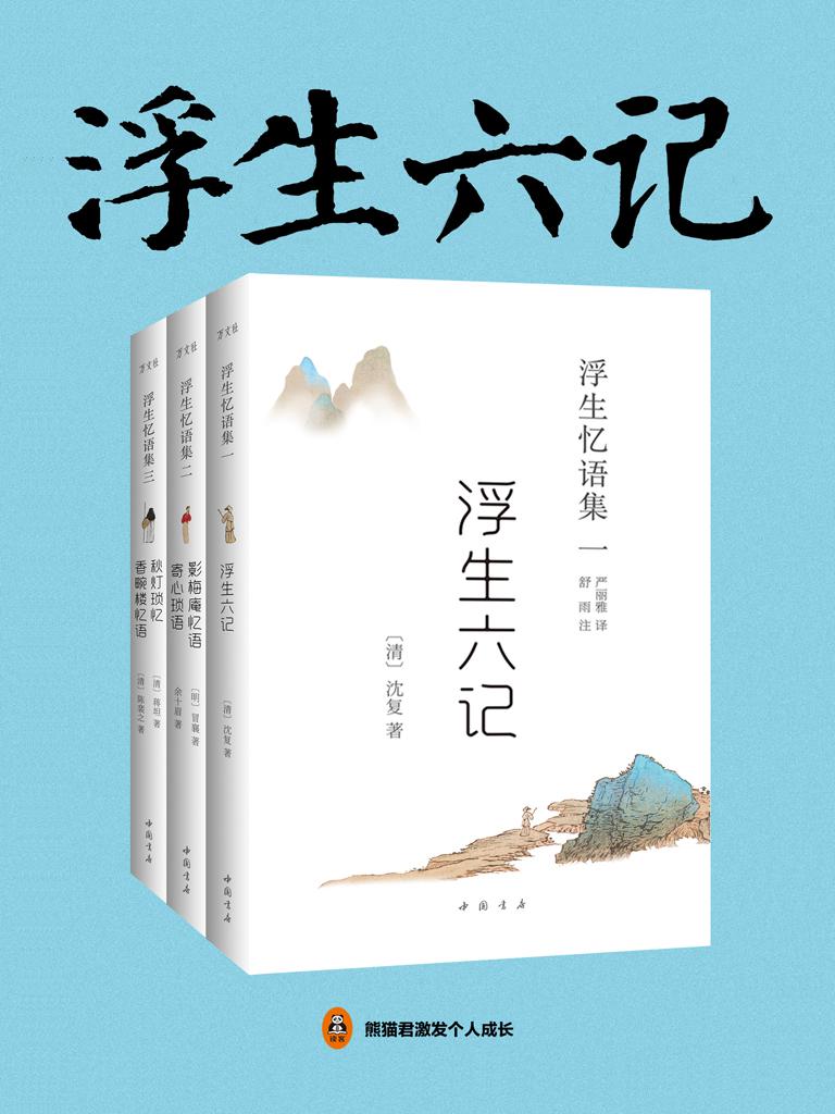 浮生六记(全三册)