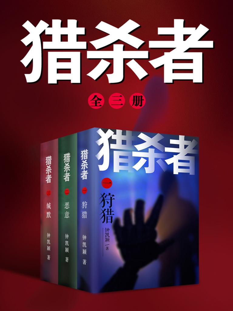 猎杀者系列(套装共3册)