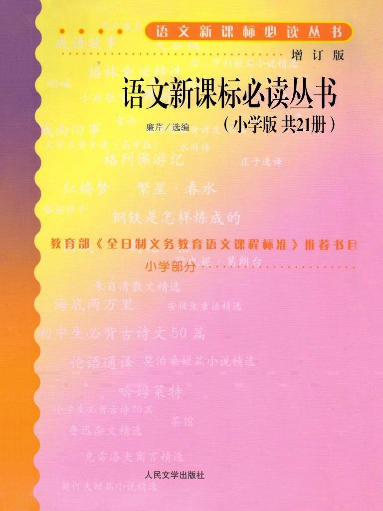 语文新课标必读丛书(小学版 共21册)