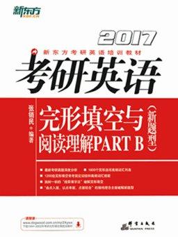 (2017)考研英语完形填空与阅读理解PART B(新题型)