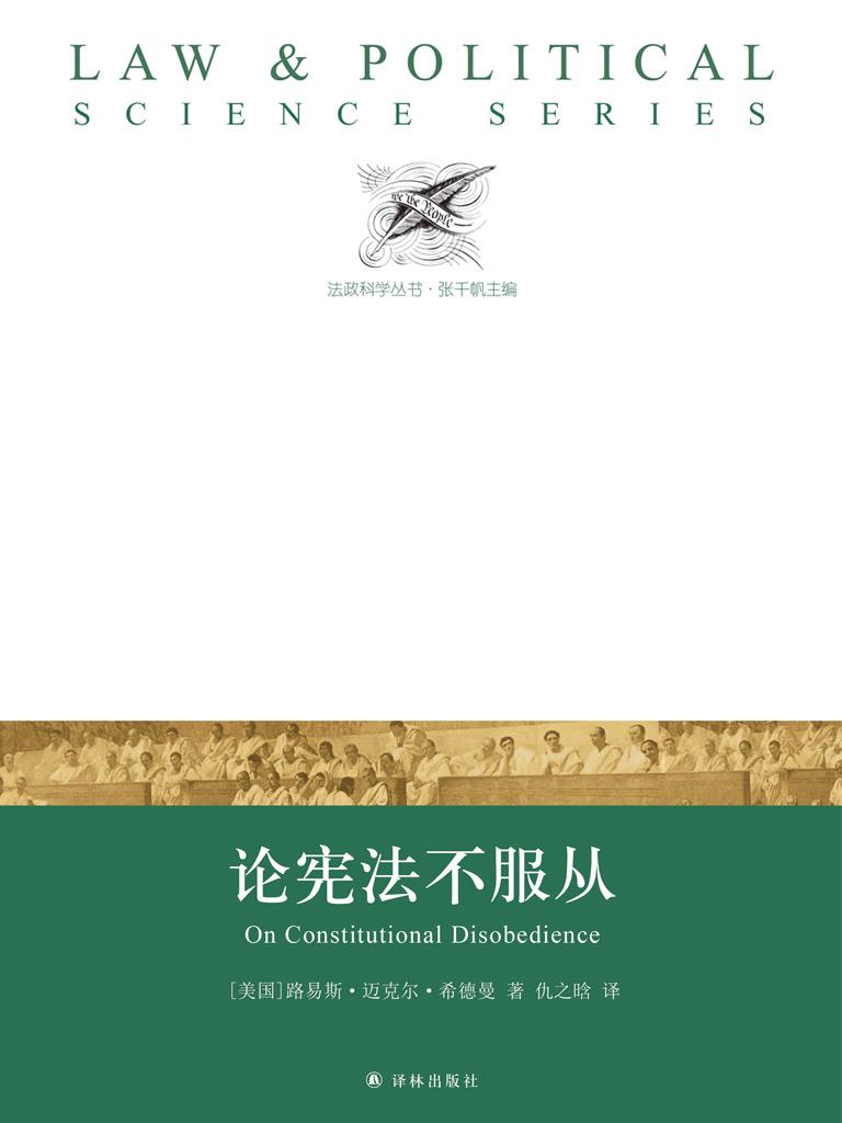 论宪法不服从(法政科学丛书)