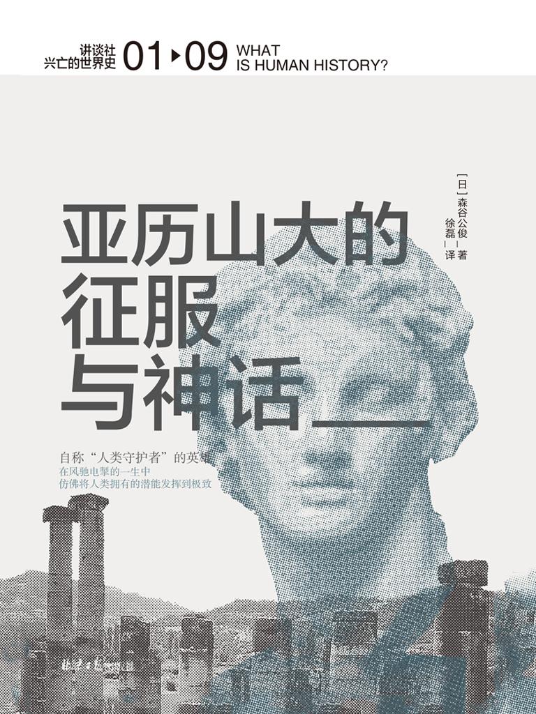 亚历山大的征服与神话(讲谈社·兴亡的世界史 01)