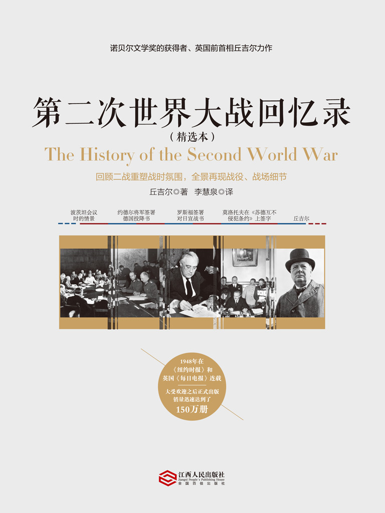 第二次世界大战回忆录(精选本)
