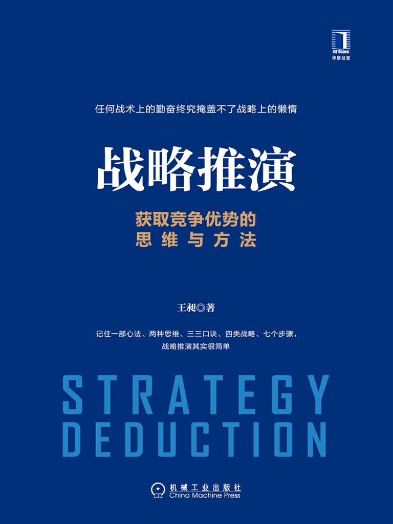 戰略推演:獲取競爭優勢的思維與方法