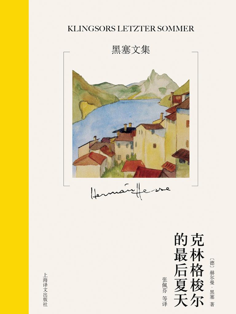 克林格梭尔的最后夏天(黑塞文集·10卷本)
