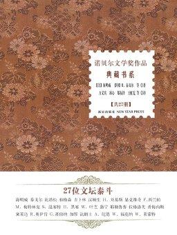 诺贝尔文学奖作品典藏书系(共28册)