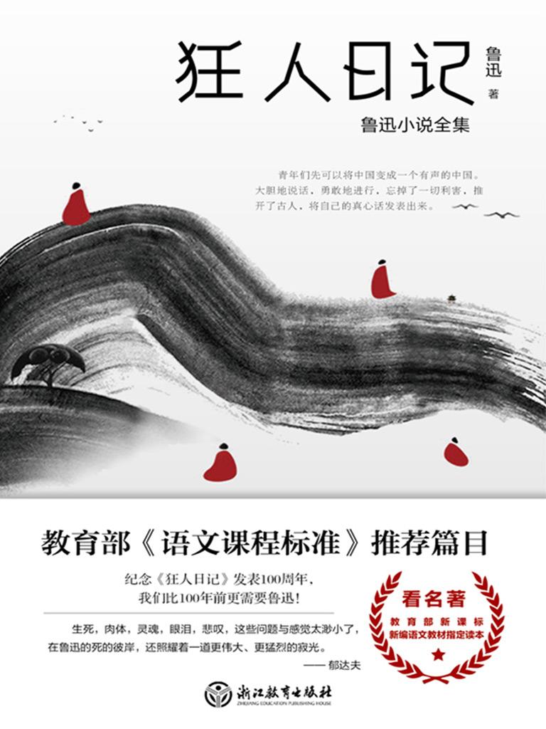 狂人日记(鲁迅小说全集)