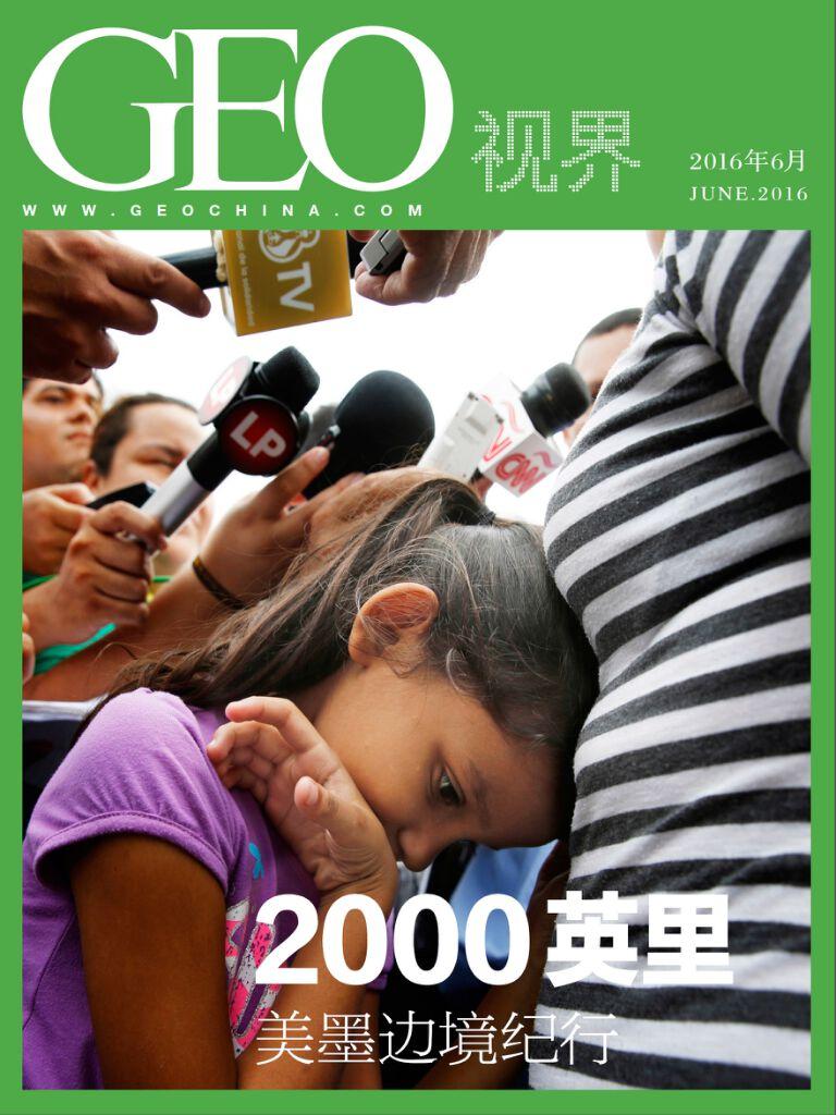 2000英里:美墨边境纪行:GEO视界(总第011期)