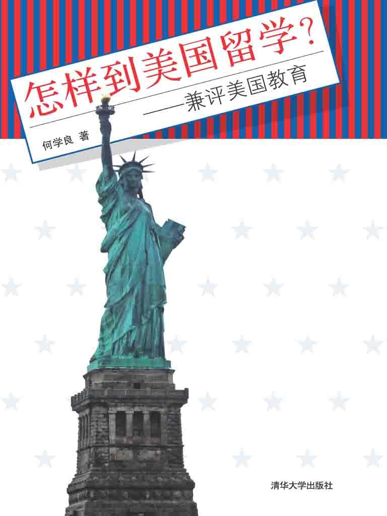 怎樣到美國留學?:兼評美國教育