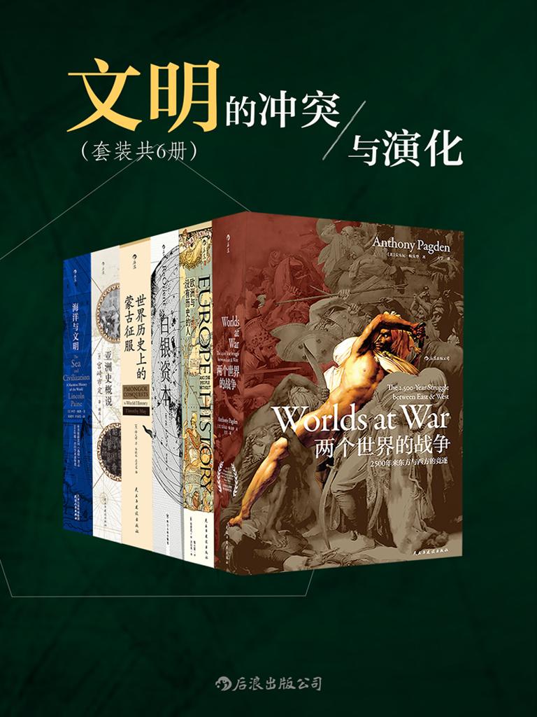 文明的冲突与演化(共六册)