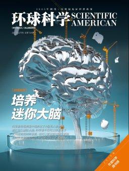 环球科学(2017年2月)