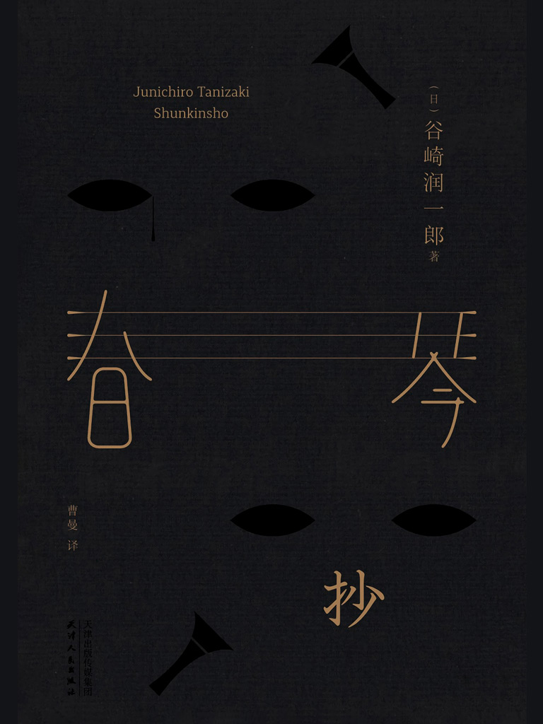 春琴抄(果麦经典)