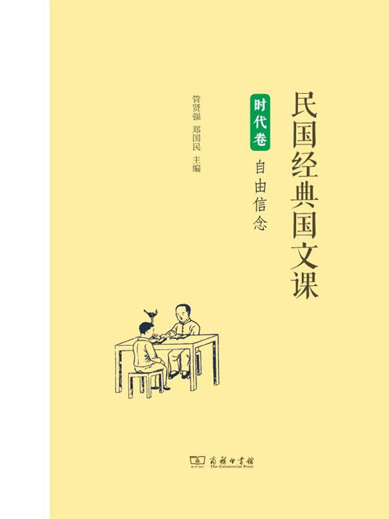 民国经典国文课(时代卷)