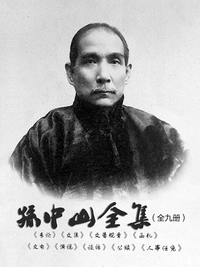 孙中山全集(民国文库 全九册)