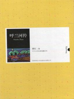 呼兰河传(中外文学名著典藏系列)