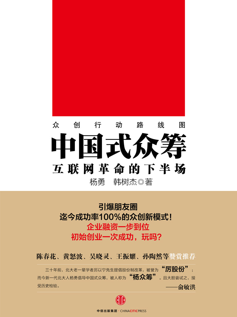 中国式众筹:互联网革命的下半场