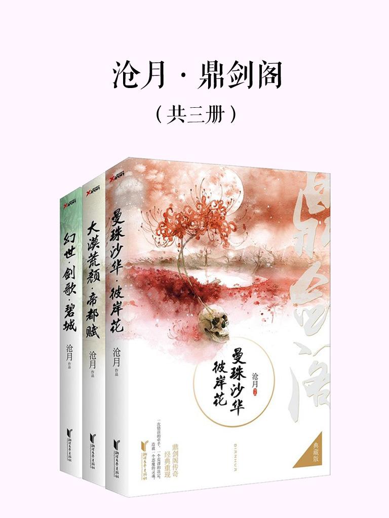 沧月·鼎剑阁(共三册)