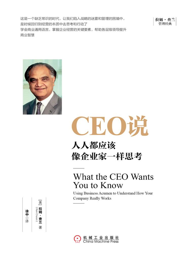 CEO说:人人都应该像企业家一样思考