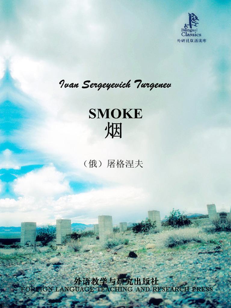 烟(外研社双语读库)