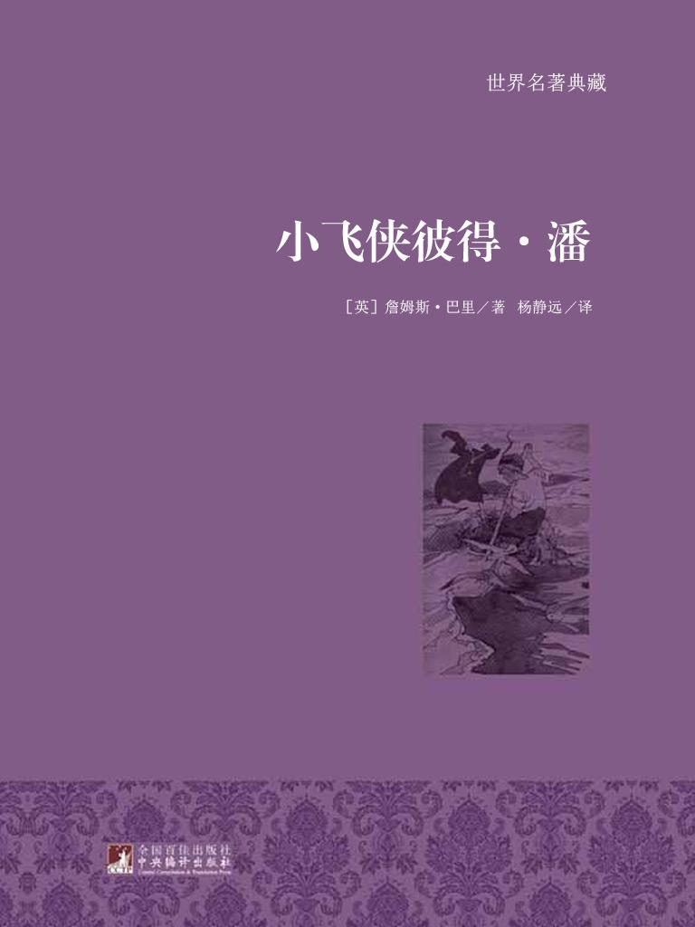小飞侠彼得·潘(世界名著典藏)