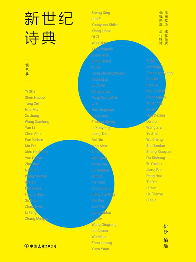 新世纪诗典·第八季