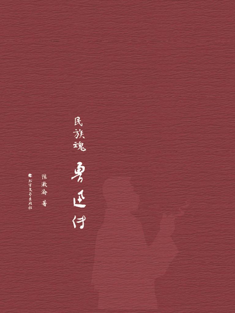 民族魂:鲁迅传