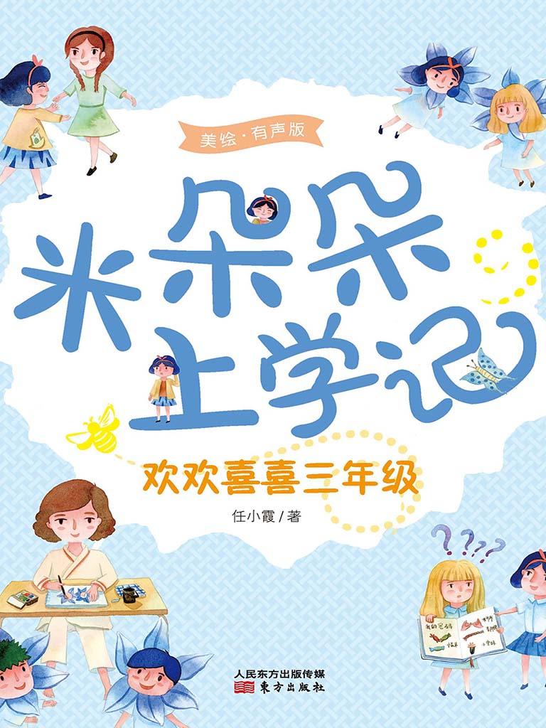 米朵朵上学记:欢欢喜喜三年级
