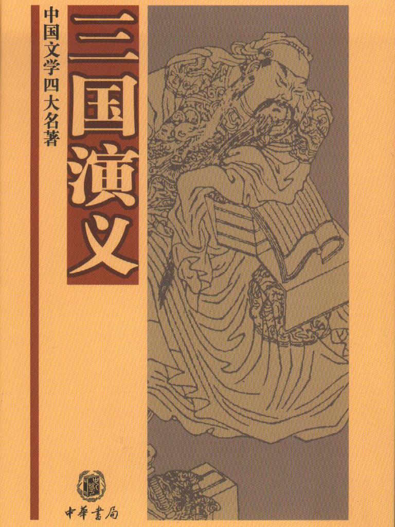 三国演义(中华书局版)