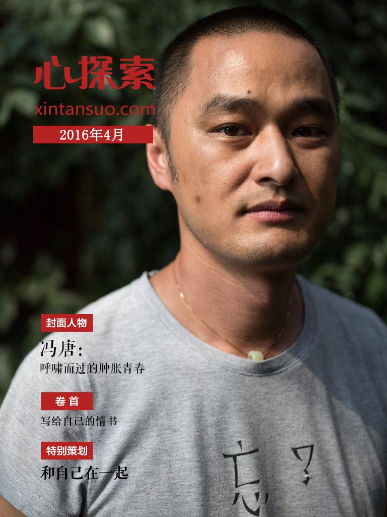心探索(2016年4月)
