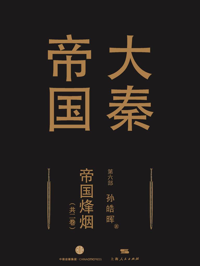 大秦帝国 6:帝国烽烟(全新修订进阶版 共二卷)