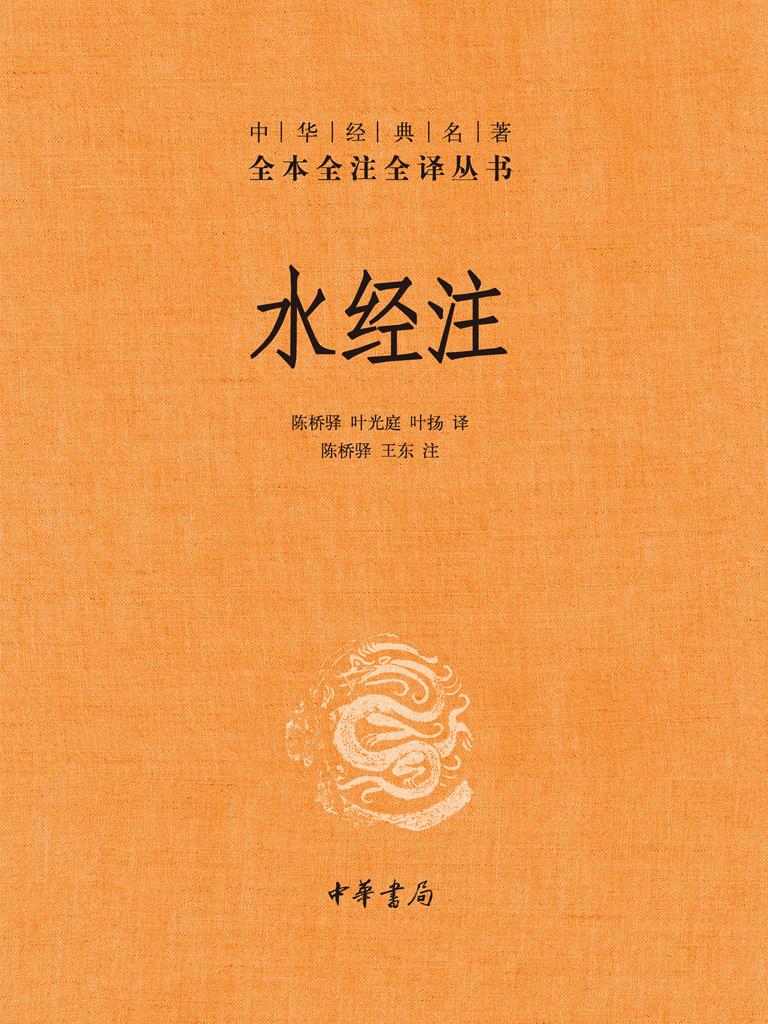 水经注(中华经典名著全本全注全译 全五册)