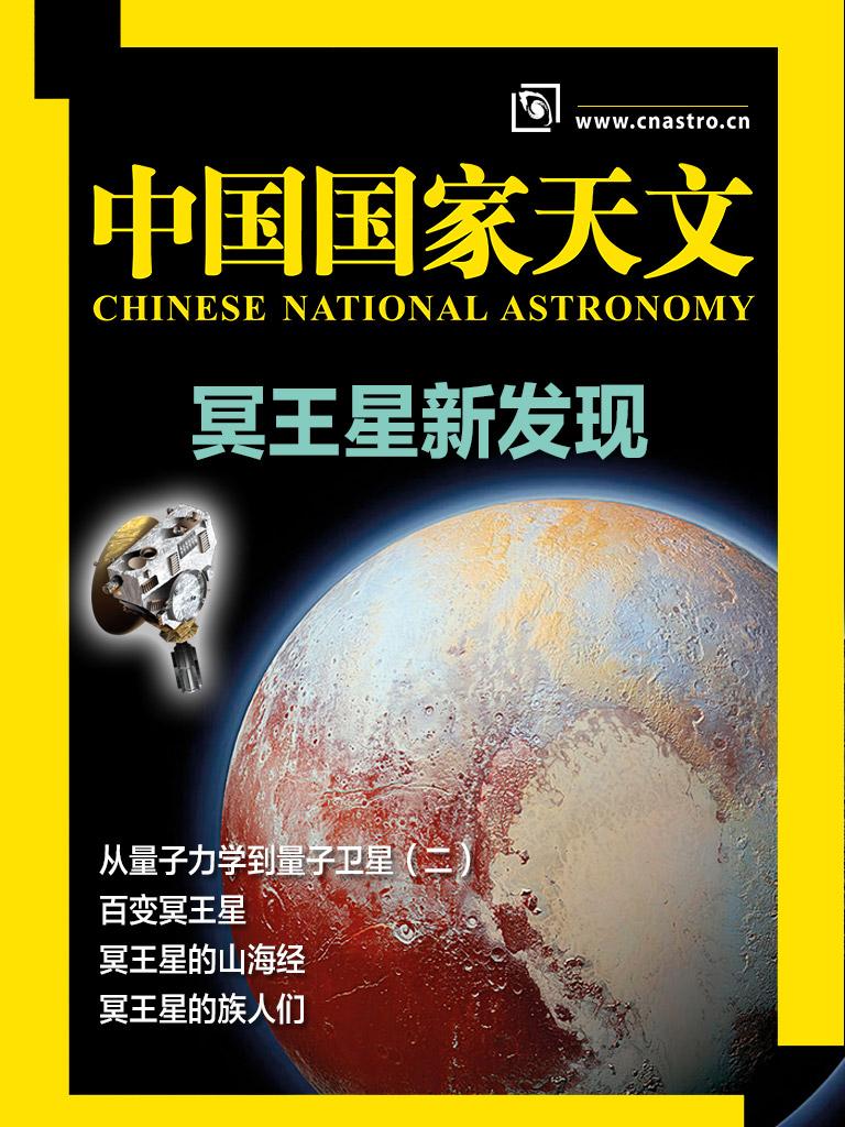 中国国家天文·冥王星新发现