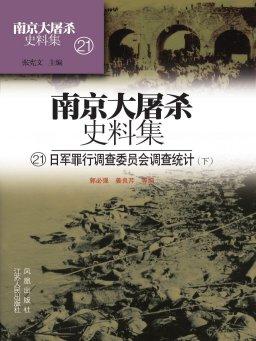 南京大屠杀史料集第二十一册:日本罪行调查委员会调查统计(中)