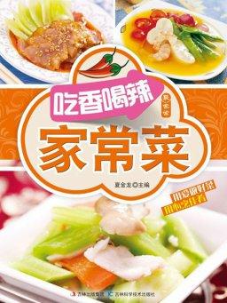 吃香喝辣家常菜