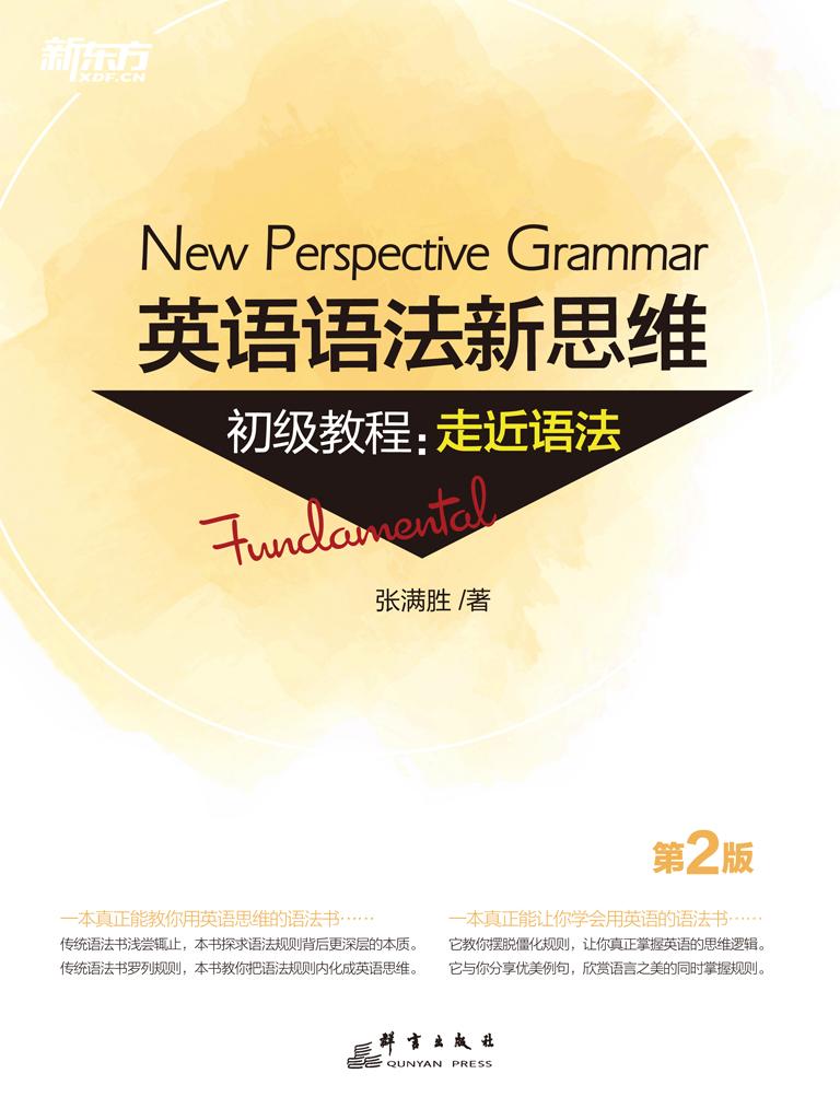 英语语法新思维初级教程:走近语法(第2版)
