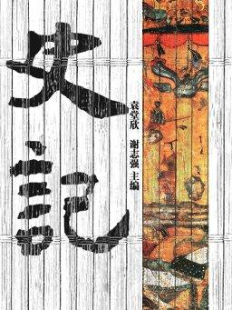 史记(中华国学经典)