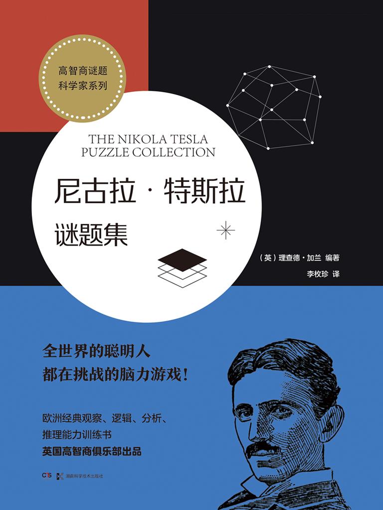 尼古拉·特斯拉谜题集(高智商谜题·科学家系列)