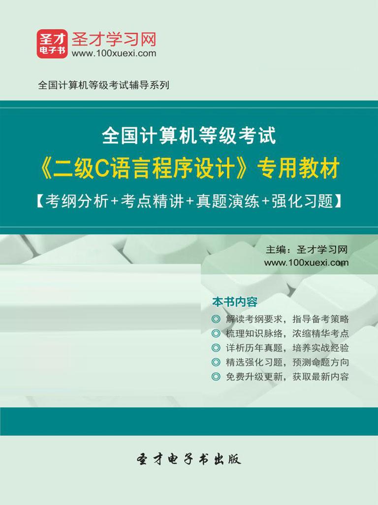 2016年9月全国计算机等级考试《二级C语言程序设计》专用教材【考纲分析+考点精讲+真题演练+强化习题】
