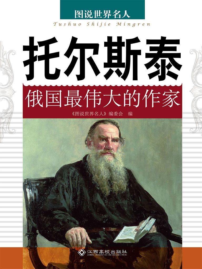 托尔斯泰:俄国最伟大的作家