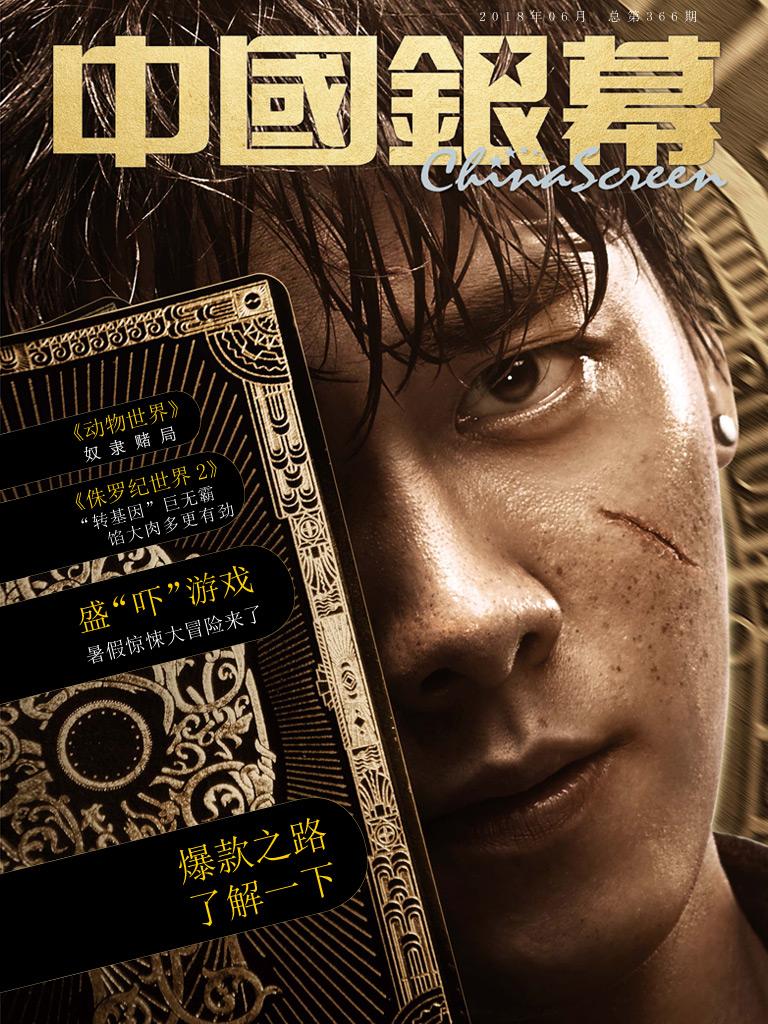 中国银幕(2018年6月)