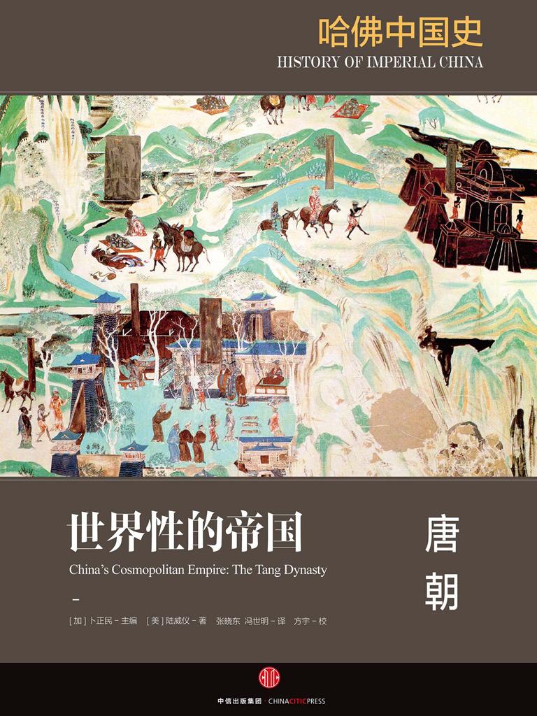 世界性的帝国:唐朝(哈佛中国史03)