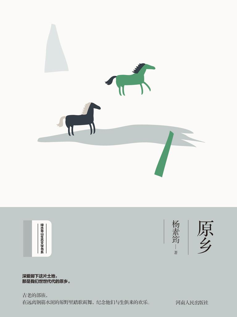 原乡(绿水青山生态文学书系)