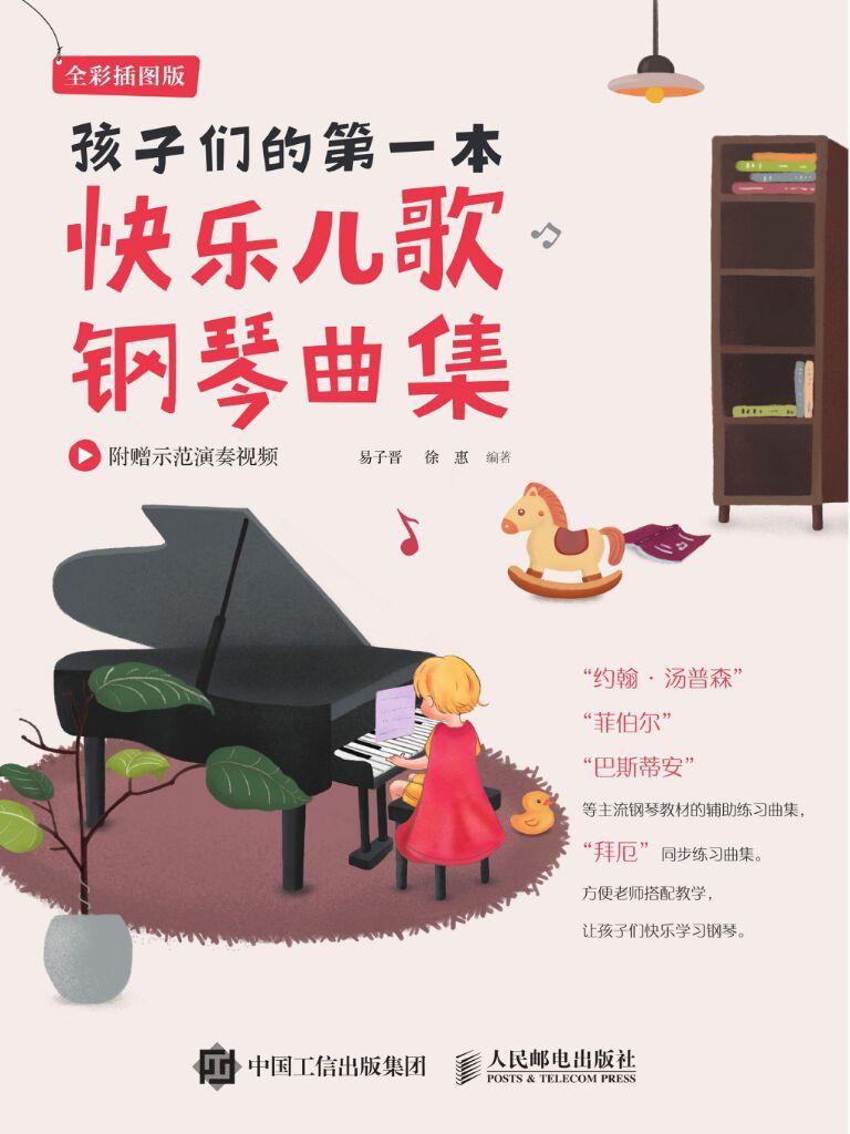 孩子们的第一本快乐儿歌钢琴曲集