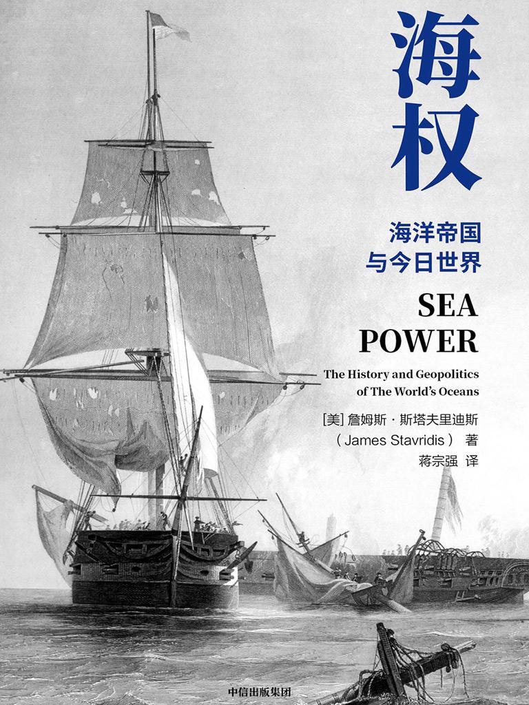 海权:海洋帝国与今日世界