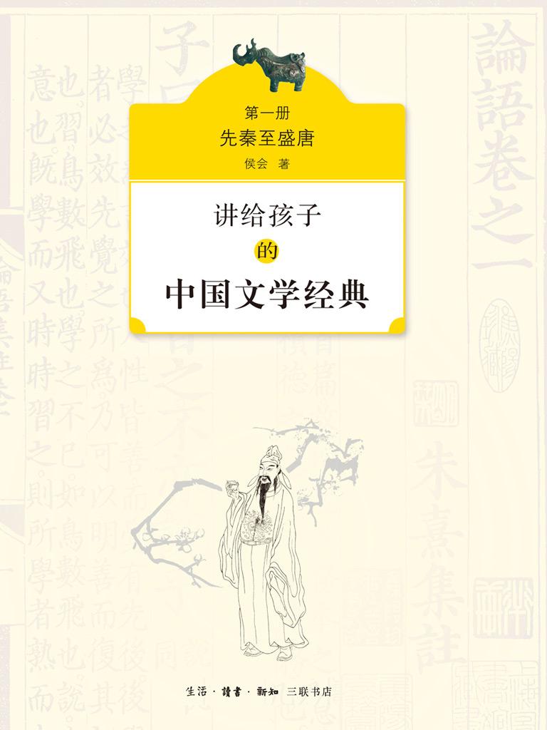 讲给孩子的中国文学经典(第一册)