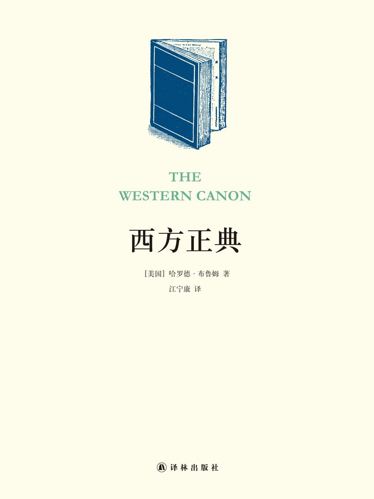 西方正典(阅读指南丛书)