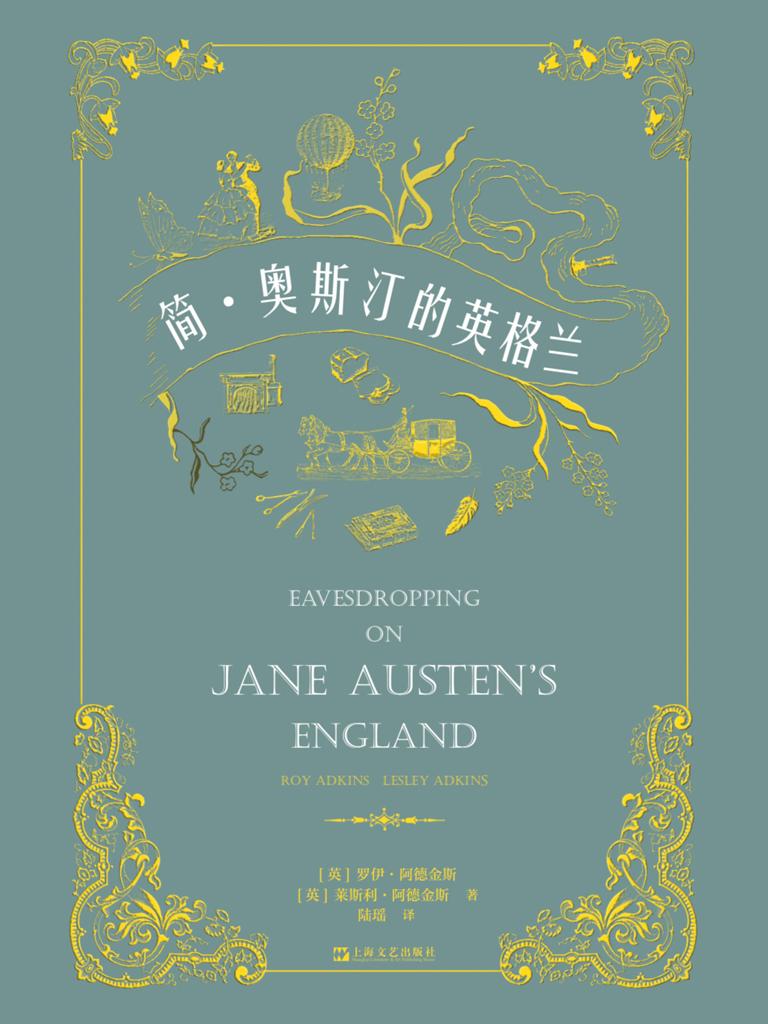 简·奥斯汀的英格兰